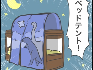 迷走ベッドテント①