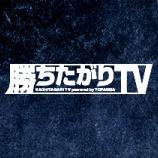 『勝ちたがりTV 17/02/28(火)TL6オフラインリーグ終了!の巻』の画像