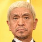松本人志、テレ朝出禁になっていることを告白!「テレビ朝日の偉い人と吉本の偉い人がもめたのが原因です。」