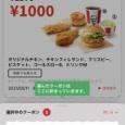 【画像】ケンタッキー、1570円が1000円。 #ケンタッキー #クーポン