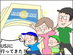 真夏のUSJに行ってきた!!