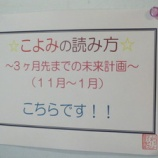 『10月のこよみよみレポート』の画像