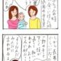 親の遺伝子②