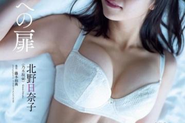 乃木坂の北野日奈子めっちゃいい乳してるやん