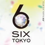 『【レビュー付クラブ情報】六本木 SIX TOKYO(シックス)』の画像