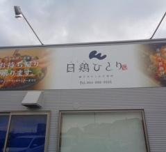 「日鶏ひとり」 新店ですよ~♪ 福山市多治米町