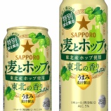 『【東北エリア限定】2種類の東北産ホップ使用「サッポロ 麦とホップ 東北の香り」』の画像