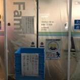 『渋谷ファミマ「ネズミ動画」の店舗どこ?場所と原因を2chが特定【画像】』の画像