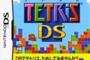 【ゲーム】テトリスDSとかいう名作ソフト