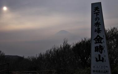 『金時山・1.212M』の画像