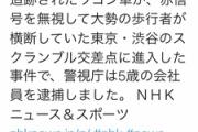 【悲報】NHKさん、とんでもない誤植をしてしまう