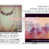 『ギャラリー展開催!Beads & Beads 『天然石アクセサリとアフリカンビーズ&クラフト展』(4/22-4/28)』の画像