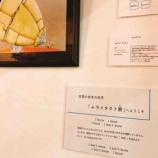 『ムライタクト展とスイーツと雑炊』の画像