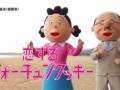 【動画】 恋するフォーチュンクッキーをサザエさん一家が踊ってみた結果wwwwwwwww