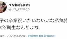 【元乃木坂46】川後陽菜さん、琴子の卒業祝いたいないいな私気持ちが2期生なんだよな
