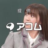 『【乃木坂46】大波乱!?『24thシングル』センターは誰なのか!?ファンの中で様々な意見が交差する・・・』の画像