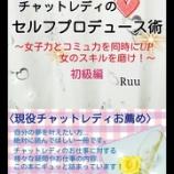 『jewel札幌店のRUU店長が出版デビューをしました。』の画像