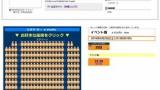 立川シネマシティ極上爆音ガルパン、5分で死亡(※画像あり)