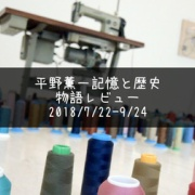 平野薫ー記憶と歴史〜記憶形状の糸はどこかであの人と繋がっている感想〜