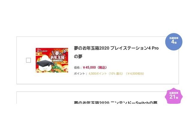 【朗報】ヨドバシのPS4 Pro福袋、現在4倍の超倍率で爆売れ確定へ