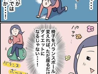 三日坊主の私が始めたゆるダイエット【後編】