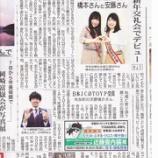 『中日新聞岡崎ホームニュースにてTOYP大賞受賞を紹介されました』の画像