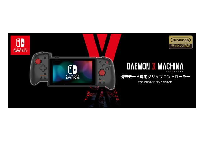 『DAEMON X MACHINA』専用コントローラーを発売してしまう