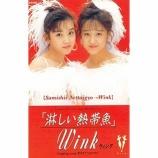 『【×年前の今日】1989年7月5日:Wink - 淋しい熱帯魚(5th SINGLE)』の画像