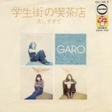 『【#ボビ伝60】GARO『学生街の喫茶店』動画! #ボビ的記憶に残る歌』の画像