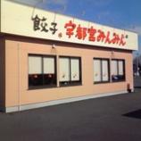 『みんみん餃子』の画像