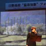 """日野高校""""温故知新""""フォーラム2016 レポート3"""