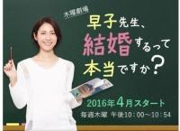 川栄李奈の演技力wwwww【早子先生、結婚するって本当ですか?】