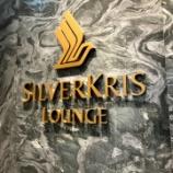 『シンガポール航空 SILVERKRIS LOUNGE@バンコク・スワンナプーム国際空港 カクテル選びは慎重に・・・』の画像