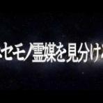 契山館 大阪支部のブログ~死後の世界を真面目に考える会~