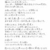 【速報】仁藤萌乃が芸能界引退を発表
