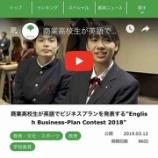 『English Business-Plan Contest の動画』の画像