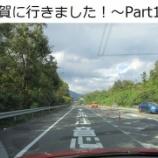 『敦賀に行きました!~Part1~』の画像