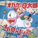 『【#ボビ伝60】石川進『オバケのQ太郎』動画! #ボビ的記憶に残る歌』の画像