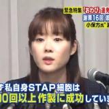 小保方晴子さんのSTAP細胞事件とかいう謎事件…!!