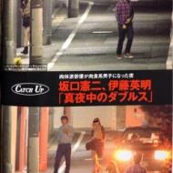 文春の坂口憲二と AKB48河西の記事の撮影場所が被る アイドルファンマスター