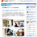『2週間後の戸田市総合防災訓練では災害用組み立てトイレの組み立て実習があります』の画像