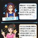 【モバマス】イベント「アイドルプロデュース アロハ!常夏の楽園」開催予告!「古澤頼子」「浜口あやめ」をプロデュース!