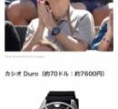 ビルゲイツの腕時計の値段wwwwwww