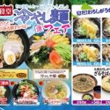 『2016年6月2日 オレボ食堂 夏限定メニュー開始!!』の画像