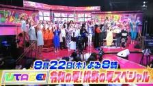IZ*ONE咲良&奈子&仁美&ウンビがKARAの『ミスター』を披露する? 「UTAGE!ナビ」の衣装が話題 ※追記あり