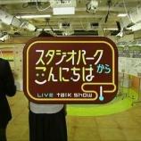 『【悲報】NHK「スタジオパーク」打ち切り…終了の理由…』の画像