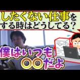 『【ひろゆき動画】嫌な仕事に対する対処法と考え方』の画像