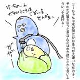 『🚿水嫌いな娘のまさかの行動🚿』の画像