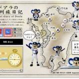 『ドアラの九州旅日記』の画像
