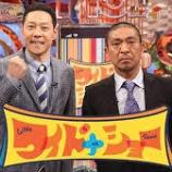 『ワイドナショー 豊田真由子議員 新しい音声テープ』の画像